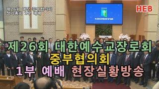 HEB방송 -(현장실황방송)제26회 예장 중부협의회 정…