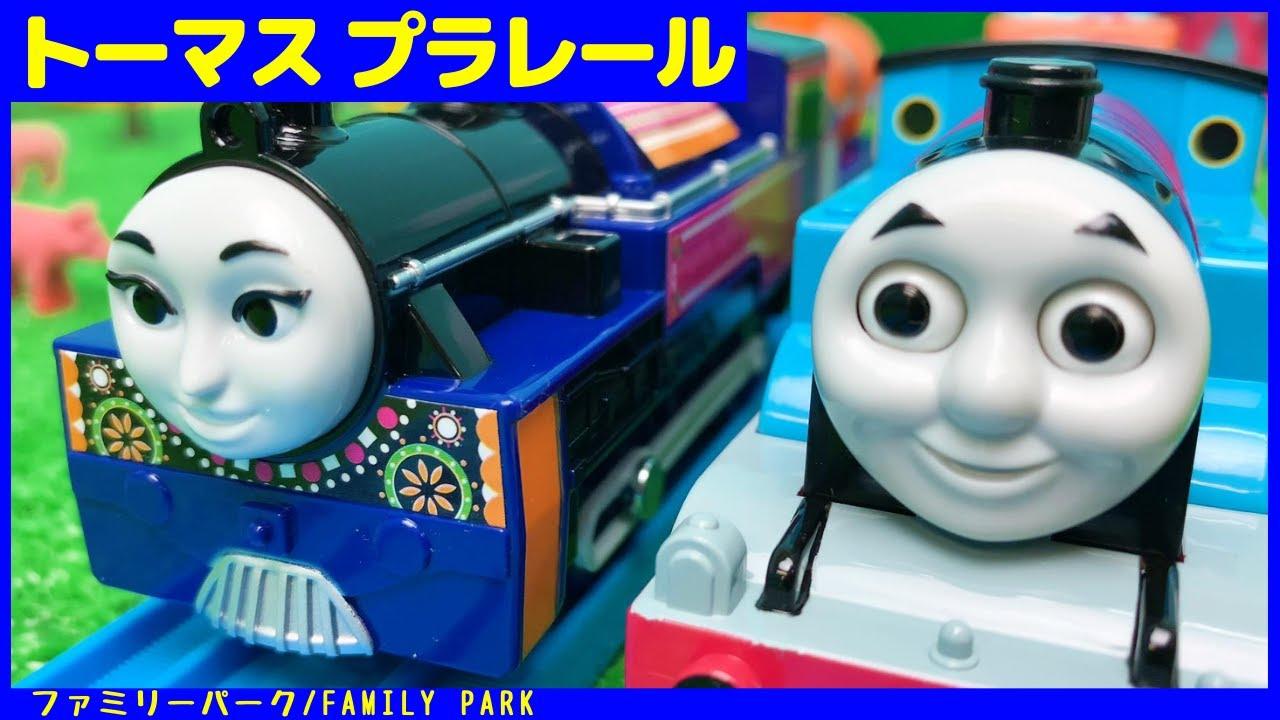 きかんしゃトーマス プラレール にげろ!トーマス!アシマとボルダーのゴロゴロ山を大冒険 Thomas&Friends Plarail toys