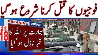 Latest News Indian Top Cop Did Something For Its Own Army | ARY News Headlines Today | In Hindi Urdu