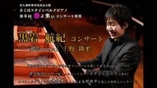 東京音楽コンクール、日本音楽コンクールを制した若手No.1ピアニスト 黒...