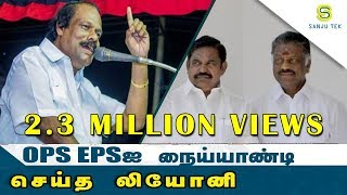 OPS EPSஐ நைய்யாண்டி செய்த லியோனி | Leoni Comedy Speech About OPS, EPS