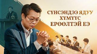 """Христийн сүмийн шилдэг кино """"Сүнсэндээ ядуу хүмүүс ерөөлтэй еэ"""" Чи Эзэнийг угтаж авсан уу"""