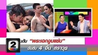 Repeat youtube video อ้น สราวุธ นัวเนียจูบแบบดูดดื่มในสระ!! (พระเอกจูบแซ่บ ) 1/2 ดาราวาไรตี้โพล ช่อง2