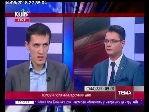 Телеканал Київ: 14.09.18 На часі 22.30