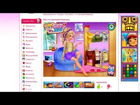 игры тесты онлайн для девочек