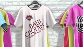 видео Брендирование футболок, нанесение печати