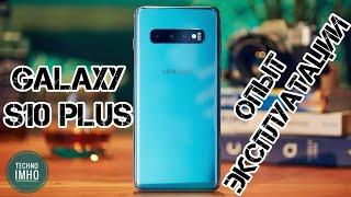 Samsung Galaxy S10 Plus: Полный честный обзор!