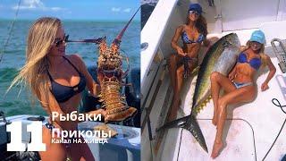 ПРИКОЛЫ НА РЫБАЛКЕ 2020 11 ПЬЯНЫЕ НА РЫБАЛКЕ Угарные приколы на рыбалке РЫБАЛКА ДО СЛЕЗ 2020