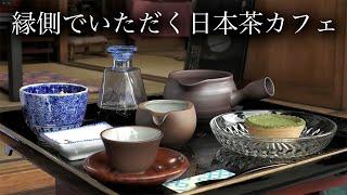 古民家の縁側で日本茶をいただくカフェ〜甘みと旨味と引き出すかぶせ茶〜三重県四日市市水沢にある「かぶせ茶カフェ」