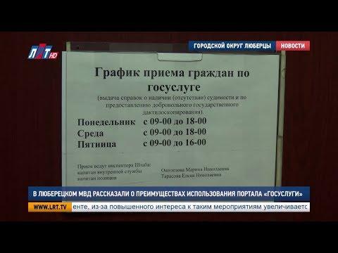 В Люберецком МВД рассказали о преимуществах использования портала «Госуслуги»