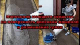 Химчистка ковровровой дорожки Чернигов(, 2014-05-06T08:23:29.000Z)
