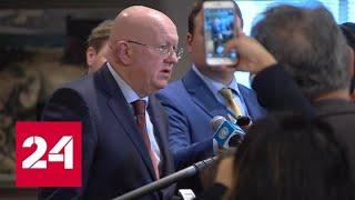США отказали в визе главе МИД Ирана для поездки на заседание СБ ООН - Россия 24