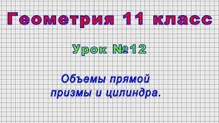 Геометрия 11 класс (Урок№12 - Объемы прямой призмы и цилиндра.)