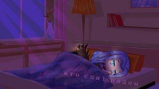 Кто спит рядомСтрашилка Gacha Life