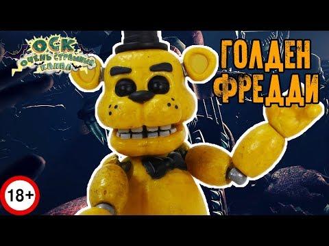 ГОЛДЕН ФРЕДДИ: обзор 2 СЕЗОНА видеоблога аниматроников из ФНАФ! Части 13 - 15. 13+