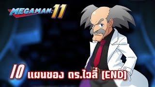 แผนของ ดร.ไวลี่ | Megaman 11 #10 Dr.Wily (END)