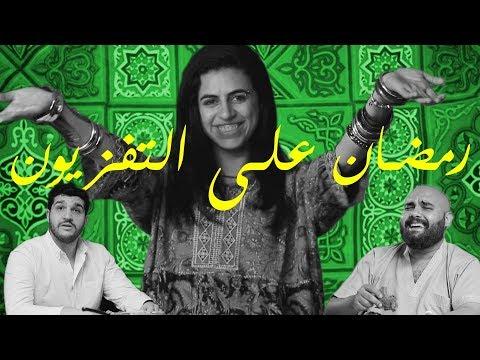 رمضان على التفزيون
