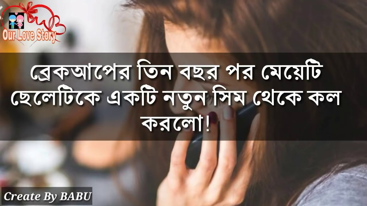 Break up love story   Heart touching Bengali love story