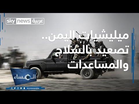 ميليشيات اليمن.. تصعيد بالسلاح والمساعدات  - نشر قبل 10 ساعة