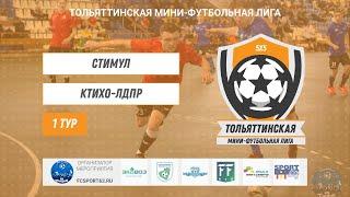Тольяттинская мини футбольная лига Первый дивизион 1 тур Стимул КТиХО ЛДПР