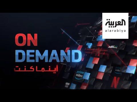 On Demand | أثر جائحة كورونا على السينما عالمياً  - 17:59-2020 / 5 / 30