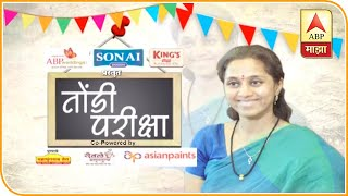 Supriya Sule | कुठलाही राजकीय पक्ष एका कुटुंबाची मक्तेदारी नाही : सुप्रिया सुळे | तोंडी परीक्षा