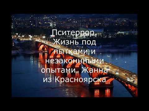 Пситеррор. Жизнь под пытками и незаконными опытами. Жанна из Красноярска