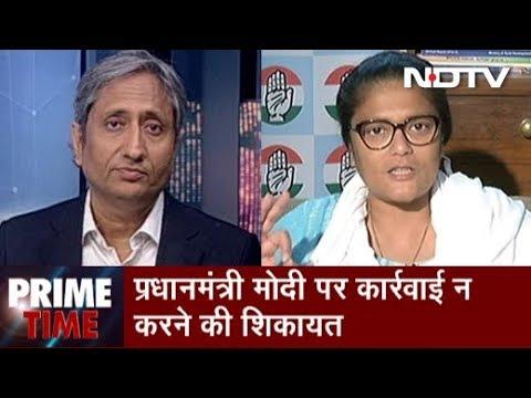 Prime Time With Ravish Kumar, April 29, 2019 | सबके साथ चुनाव आयोग का व्यवहार एक जैसा?