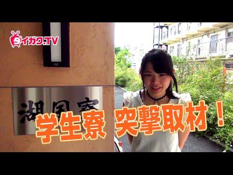 new style 68b4f 46f48 【新着動画】ダイガク.TV調査隊が行く!学生寮突撃取材   DAIGAKU.TV TIMES
