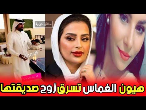حفل زواج هيون الغماس من زوجها عبدالعزيز البجادي زوج صديقتها نوره المطلق وحقائق جديدة تكشف لأول مرة Youtube