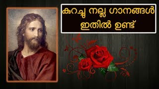 കുറച്ചു നല്ല ഗാനങ്ങൾ ഇതിൽ ഉണ്ട് #malayalam evergreen christian devotional songs