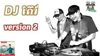 DJ តេវ កូរពេញក្លឹបទៀតហើយ version 2 By The Troll Cambodia