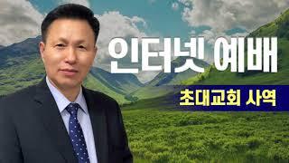 인터넷 예배(38) 하나님의 일이 무엇인가. 원준상 선…