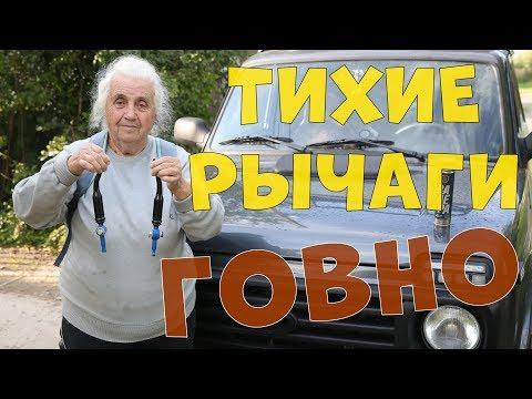 """Поставил """"ТИХИЕ РЫЧАГИ"""" на НИВУ - ДЕНЬГИ на ВЕТЕР"""