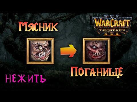 Warcraft 3 Reforged русская озвучка Нежить