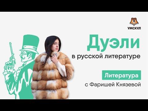 Дуэли в русской литературе | Литература ЕГЭ | Умскул
