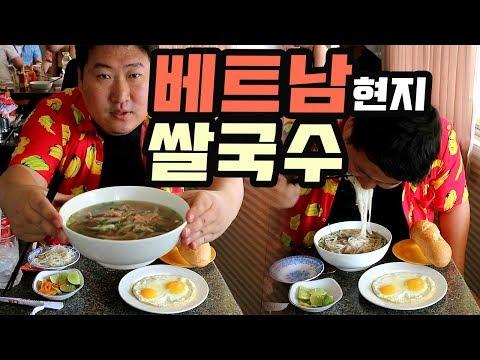 베트남 하면 쌀국수(rice noodle)지! 호치민 쌀국수 맛집 [[Pho Quynh]] 포 쿠인 먹방!! - (18.4.11) Vietnam Mukbang eating show