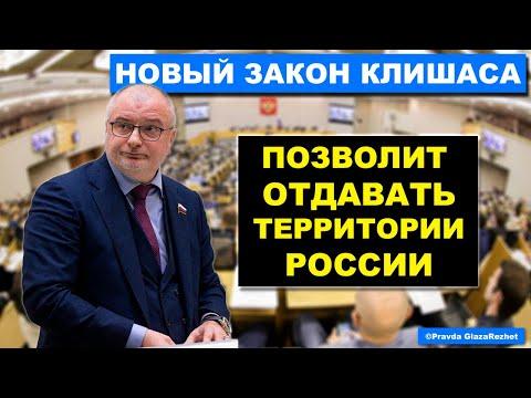 Госдума приняла закон позволяющий отдавать территорию России. Хабаровск. Курилы | Pravda GlazaRezhet