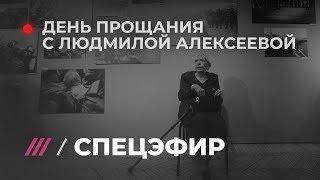 Спецэфир. Прощаемся с Людмилой Алексеевой