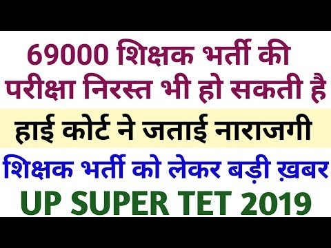 69000 शिक्षक भर्ती होगी निरस्त, हाईकोर्ट नाराज // UP SUPER TET 2019 STAY, EXAM CANCEL