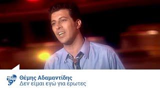 Θέμης Αδαμαντίδης - Δεν είμαι εγώ για έρωτες - Official Video Clip