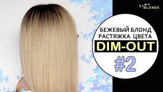 DIM-OUT окрашивание #2 | Бежевый блонд ESTEL 10.7 | Растяжка цвета от тёмных корней к светлой длине