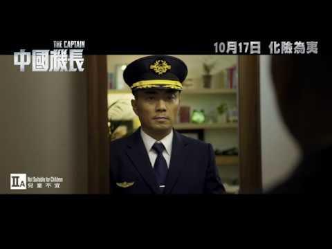 中國機長 (The Captain)電影預告