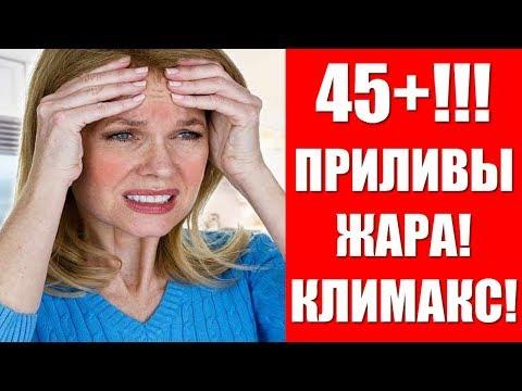 Женщинам 45+!!! Как Бороться с ПРИЛИВАМИ Жара При КЛИМАКСЕ Без ЛЕКАРСТВ!!!
