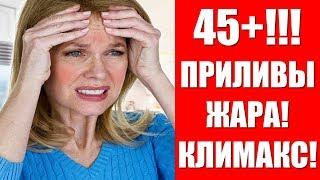 Женщинам 45 Как Бороться с ПРИЛИВАМИ Жара При КЛИМАКСЕ Без ЛЕКАРСТВ