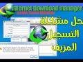 حل نهائى لمشكلة الرسائل المزعجة  لبرنامج internet download manager