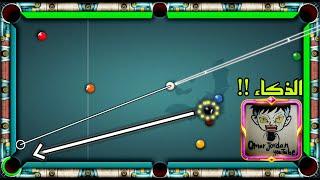 8 ball pool - InteĮligence is professionalism, watch it