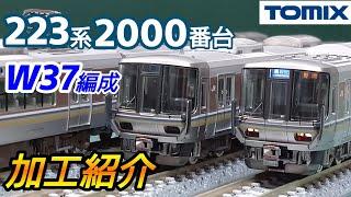 【鉄道模型】TOMIX 223系2000番台 W37編成 加工紹介【Nゲージ】