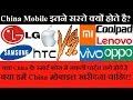 why china mobile are cheap are they good mobile