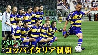 """Hidetoshi Nakata's Super Play 